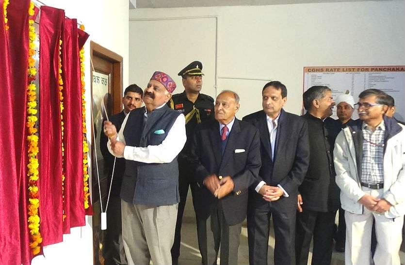 80 लाख में बना है योग एवं पंचकर्मा केन्द्र, बदनौर ने किया शुभारम्भ