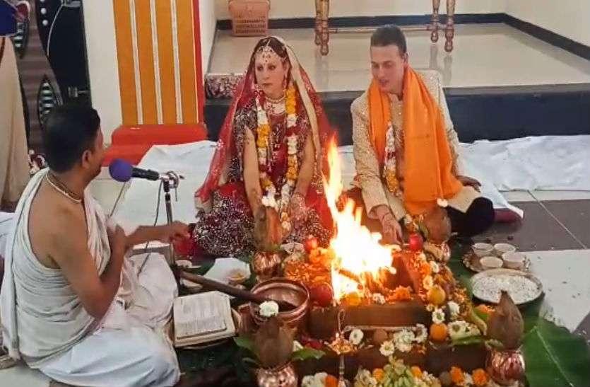 गीता सुन हुआ आत्मबोध और पश्चिमी संस्कृति छोड़ हिंदू बना विदेशी जोड़ा, मंदिर में की शादी