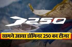 वीडियो: सोशल मीडिया पर D 250 नाम से आया बजाज डॉमिनर 250 का टीजर