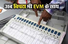 बड़ा खुलासाः EVM और VVPAT की पहले जिसने की बुराई, अब वहीं कर रहे हैं तारीफ