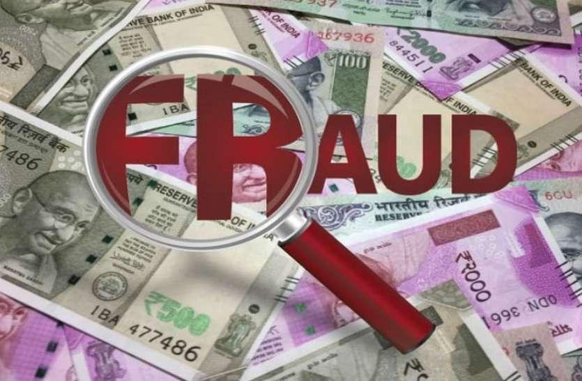 Fraud : महिला डॉक्टर को दोगुना फायदे का लालच देकर 56 लाख की धोखाधडी