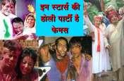 Best Holi Parties : Bollywood के इन स्टार्स की Holi Party है फेमस