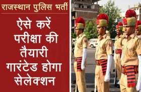 राजस्थान पुलिस भर्ती परीक्षा की ऐसे करें तैयारी, गारंटेड होगा सेलेक्शन