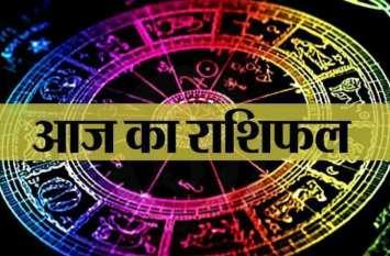 Aaj Ka Rashifal In Video: जानें किन राशियों के सितारे आज होंगे बुलंद