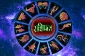 Aaj ka Rashifal: इन 5 राशियों को मिलेगा भाग्य का साथ, तनाव में रह सकते हैं कन्या और कुंभ वाले