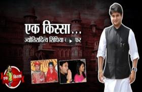 Ek Kissa- Jyotiraditya Scindia का राजनैतिक सफर