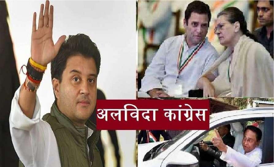https://www.patrika.com/bhopal-news/jyotiraditya-scindia-latest-news-signal-to-congress-5878567/
