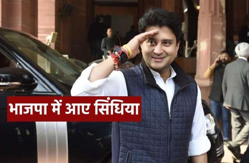 https://www.patrika.com/bhopal-news/jyotiraditya-scindia-join-bjp-today-11march-2020-latest-news-5879163/