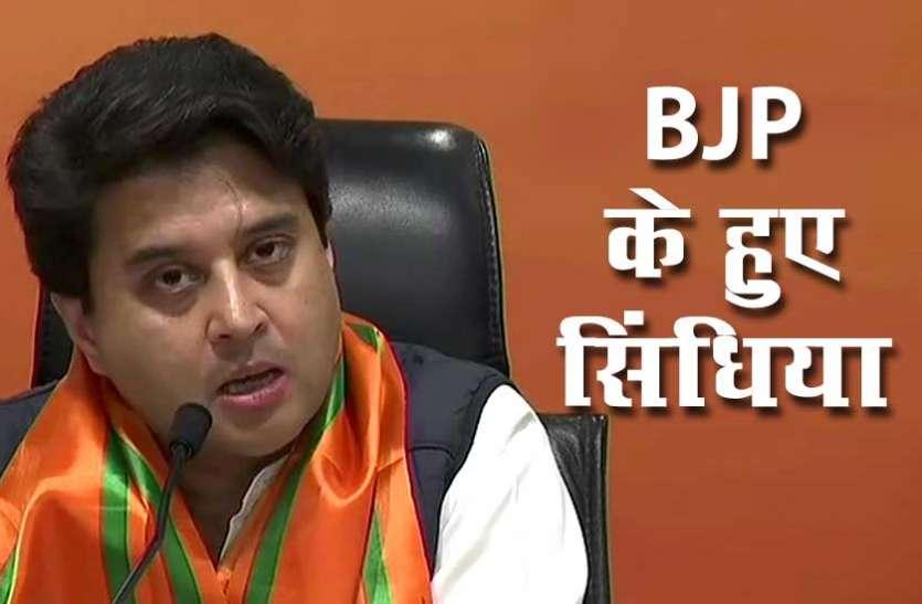 Madhya Pradesh Political Crisis: ज्योतिरादित्य सिंधिया ने साधा कांग्रेस पर निशाना, कहा- कांग्रेस ने सबके सपने तोड़े