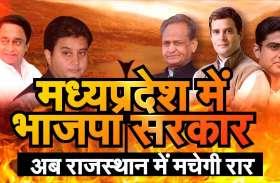 VIDEO: मध्य प्रदेश में  BJP सरकार, अब राजस्थान में मचेगी रार!