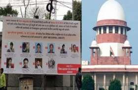 CAA हिंसा आरोपियों के पोस्टर लगाने पर SC ने योगी सरकार से पूछा,  क्या आप दो कदम आगे जाएंगे, बड़ी बेंच को भेजा मामला