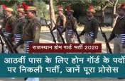 Home Guard Bharti 2020: ढाई हजार पदों पर भर्ती का नोटिफिकेशन जारी, जानें आवेदन सहित पूरी जानकारी
