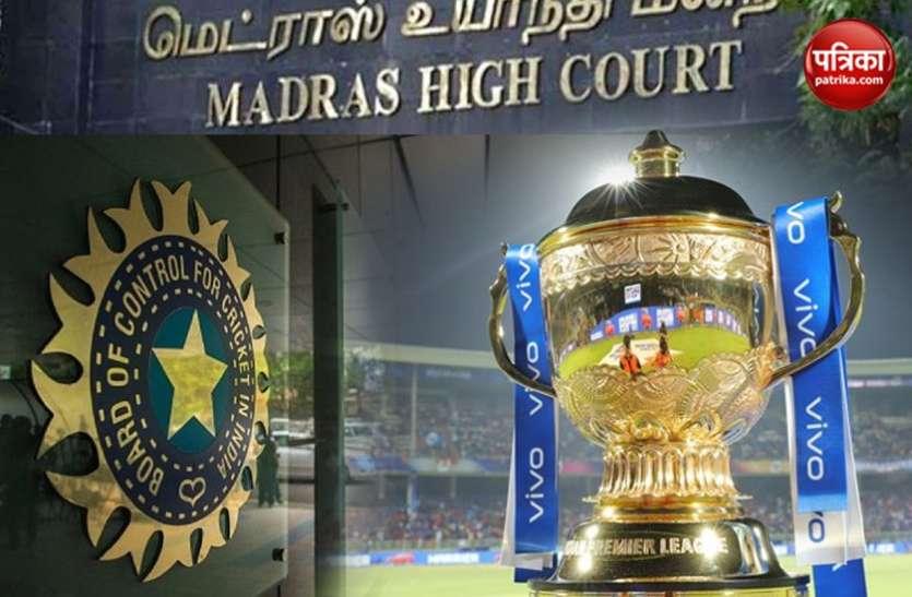 IPL को लेकर मद्रास हाईकोर्ट ने BCCI से मांगा जवाब, 23 मार्च तक दिया समय
