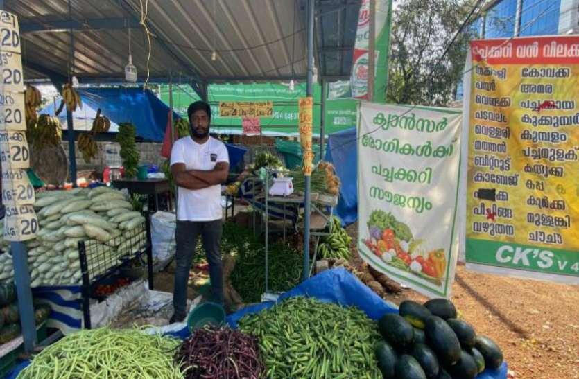 केरल का यॆ दुकानदार लोगों को मुफ्त में देता है सब्जियां, कोई भी नहीं जाता खाली हाथ