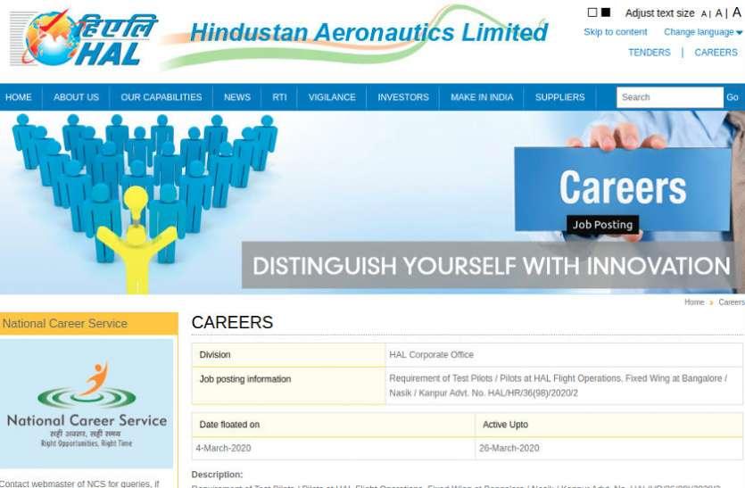 Govt Jobs 2020: हिन्दुस्तान एरोनॉटिक्स लिमिटेड में पायलट के पदों पर निकली भर्ती, जल्द करें आवेदन