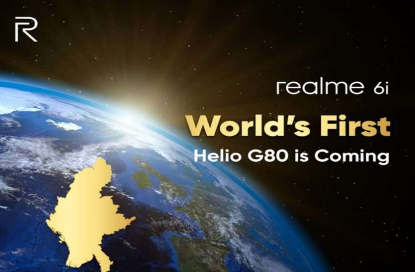 17 मार्च को Realme 6i होगा लॉन्च, Helio G80 प्रोसेसर समेत मिलेंगे ये फीचर्स