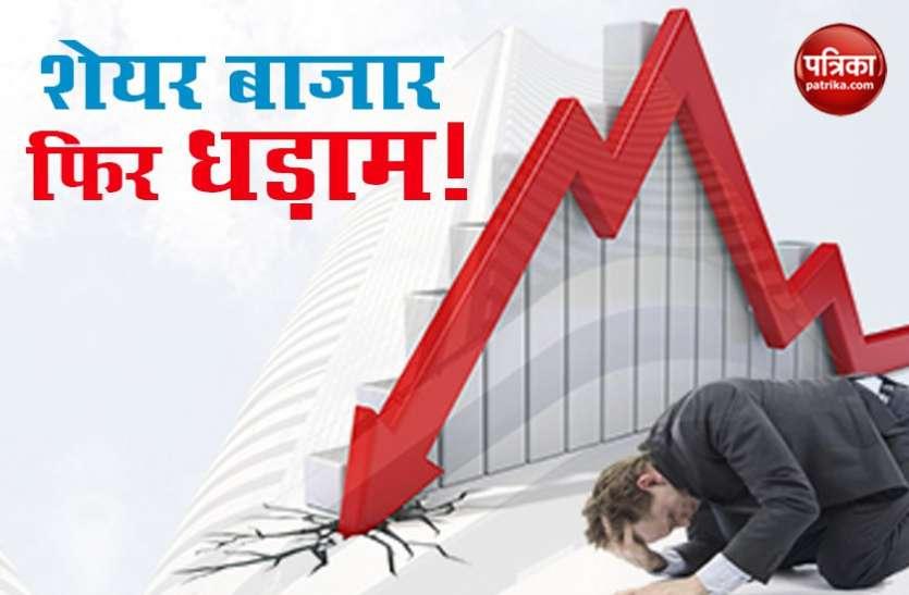 बैंकिंग शेयरों में बड़ी गिरावट की वजह से शेयर बाजार धड़ाम, सेंसेक्स 580 अंक नीचे