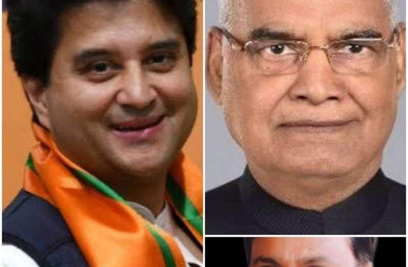 ज्योतिरादित्य सिंधिया के नामांकन में इस विधायक को बनाया प्रस्तावक, राष्ट्रपति रामनाथ कोविंद से भी है इनका नाता