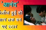 सुबह किसी ने नहीं पहचाना, 'Anand' रिलीज होते ही बन गए स्टार