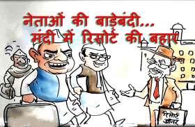 नेताओं की बाड़ेबंदी , मंदी में रिसोर्ट की बहार देखिए कार्टूनिस्ट लोकेन्द्र की नजर से