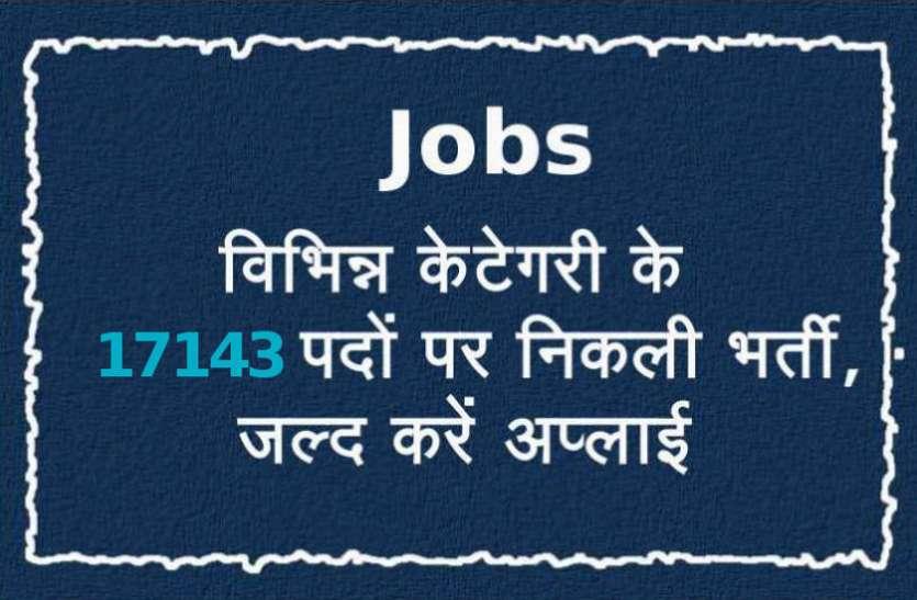 Govt Jobs 2020: विभिन्न विभागों में कुल 17143 पदों पर निकली भर्तियां, जानें पूरी डिटेल्स