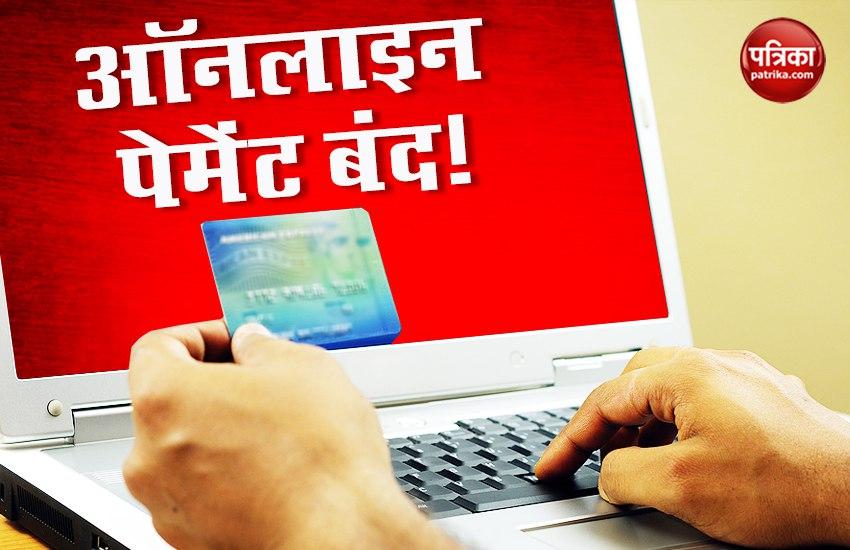 डेबिट और क्रेडिट कार्ड से नहीं कर पाएंगे ऑनलाइन पेमेंट, 16 मार्च से लागू होगा नियम