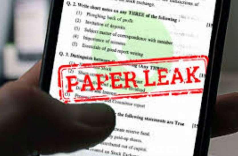 बीएससी नर्सिंग सेकंड ईयर का पेपर लीक, सभी परीक्षाएं हुईं रद्द, बीजेपी बोली - कांग्रेस सरकार में सब संभव