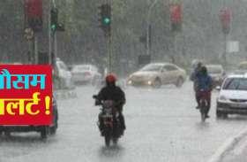 अगले सात दिनों में कई जिलों में भारी बारिश का अलर्ट, तेज आंधी के साथ ओले गिरने की संभावना