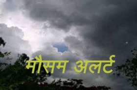 पंजाब-हरियाणा अलर्ट: आंधी के साथ तेज बारिश और ओलावृष्टि के आसार