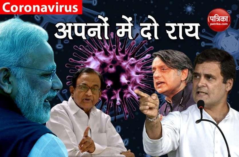 दिग्गज कांग्रेस नेता चिदंबरम ने की मोदी सरकार की तारीफ, राहुल गांधी-शशि थरूर ने की थी खिलाफत