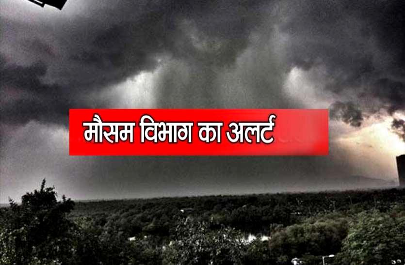 मौसम विभाग ने प्रदेश के 21 जिलों के लिए जारी किया येलो अलर्ट, अगले 4 दिनों तक भारी बारिश के आसार
