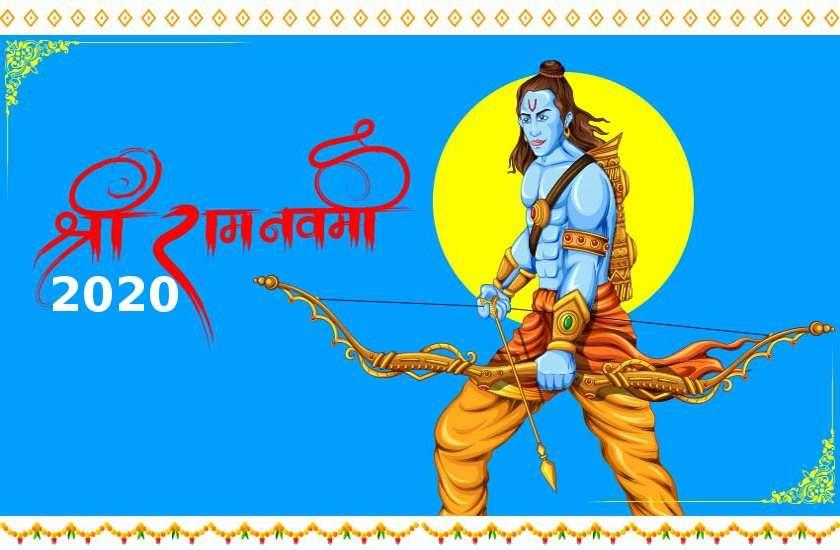 Ram Navami 2020 : इस दिन है रामनवमी महापर्व