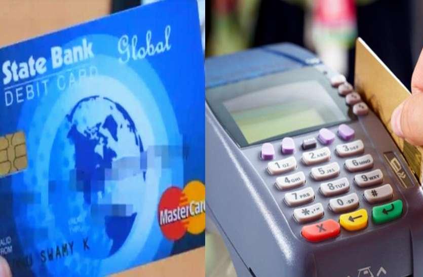 आज रात 12 बजे से पहले जरूर कर लें ये काम, नहीं तो काम नहीं करेगा आपका ATM Card