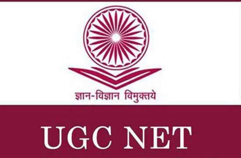 Online application for UGC NET JRF 2020 started