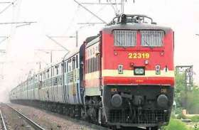 पहले दिन रेलवे ने चलाई दो पार्सल ट्रेनें, दोनों ही टे्रनों में नहीं बुक हुए पार्सल
