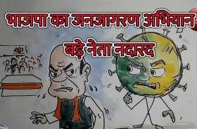 भाजपा के जनजागरण अभियान से बड़े नेताओ की दूरी आखिर क्यों ?, देखिए कार्टूनिस्ट लोकेन्द्र की नजर से