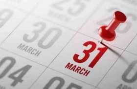 31 मार्च से पहले जरूर निपटा लें ये पांच काम, नहीं करने पर हो जाएगा बड़ा नुकसान