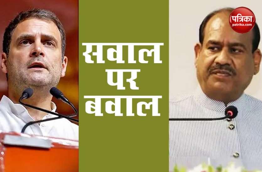 राहुल का स्पीकर पर आरोप, छीने जा रहे अधिकार, बिरला ने जवाब में लगाई फटकार
