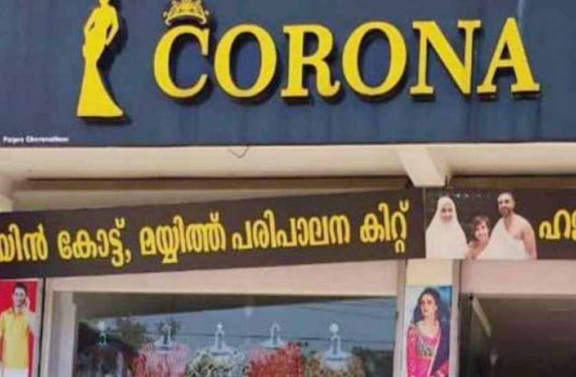 भारत में मौजूद है  Corona नाम की दुकान, लोग दूर से क्लिक करते हैं सेल्फी