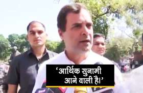 VIDEO: राहुल गांधी का मोदी सरकार पर तंज, देश में आर्थिक 'सुनामी' आने वाला है