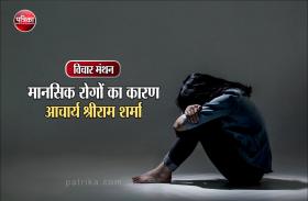 कुछ रोग केवल मन की कल्पना से जन्म लेते हैं : आचार्य श्रीराम शर्मा