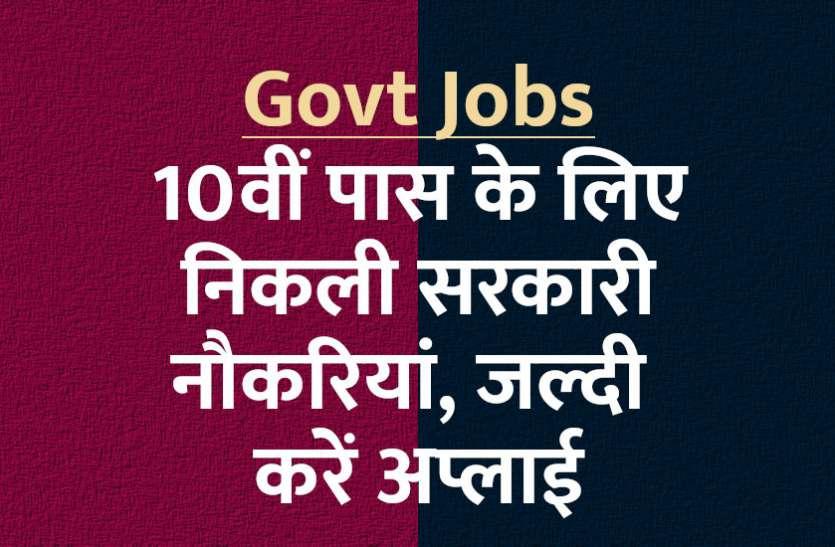 सरकारी नौकरी 2020 : दसवीं से बीए पास युवाओं के लिए 1100 पदों निकली भर्ती, जल्द करें आवेदन