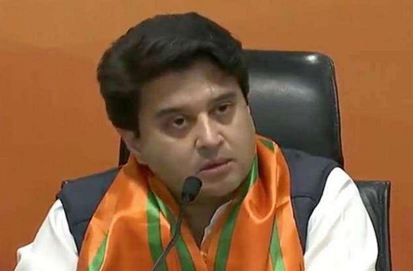 MP Politics: भाजपा की सरकार बनते ही सिंधिया के खिलाफ लगा धोखाधड़ी का केस बंद हुआ