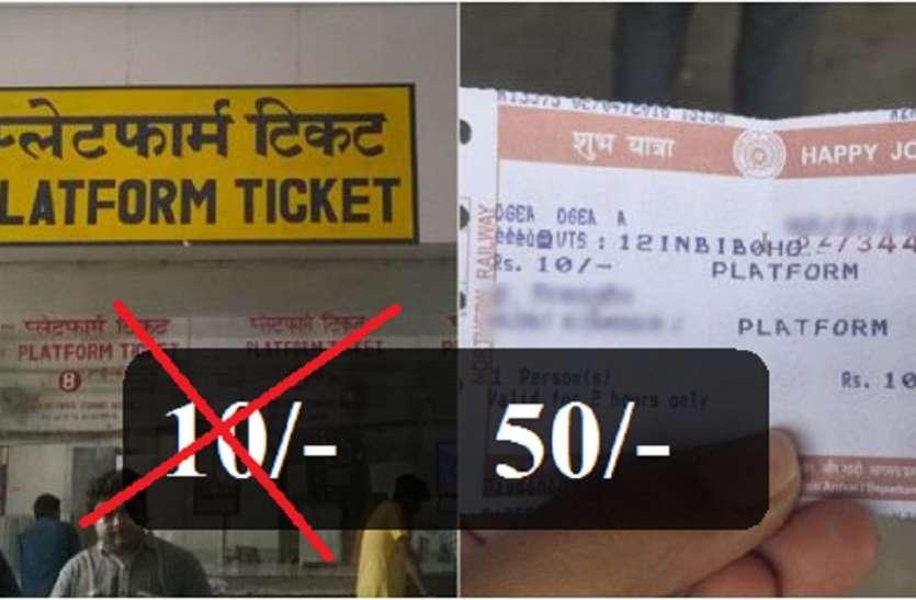 कोरोना असर: प्लेटफार्म टिकट 50 रुपए होने से दिन भर में बिकी मात्र30 टिकट