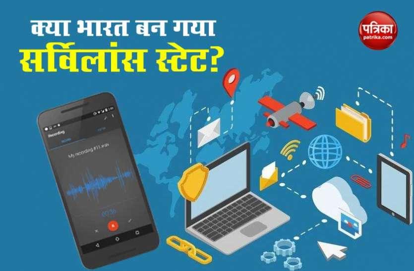 कॉल डाटा रिकॉर्ड क्यों खंगाल रही सरकार ?