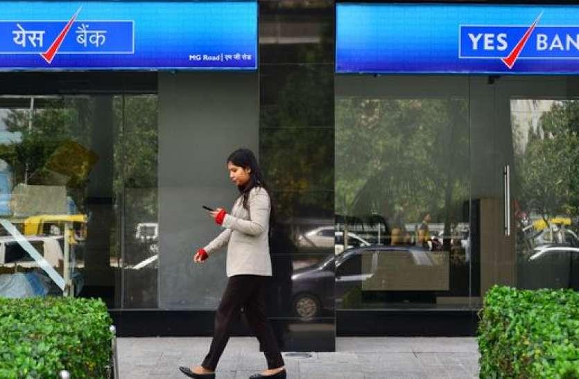 Yes Bank ने जारी किया अलर्ट, सर्विस शुरू करने से पहले ढाई घंटे तक नहीं कर सकेंगे ट्रांजेक्शन