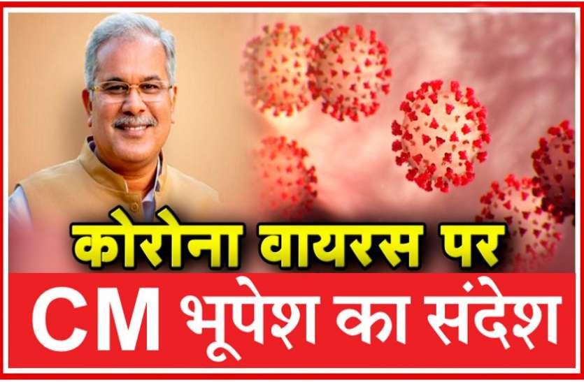 coronavirus : मुख्यमंत्री भूपेश बघेल की लोगों से अपील : विदेश से लौटे लोगों कि जानकारी 104 पर दें, लापरवाही न बरतें, कराएं स्वास्थ्य परीक्षण