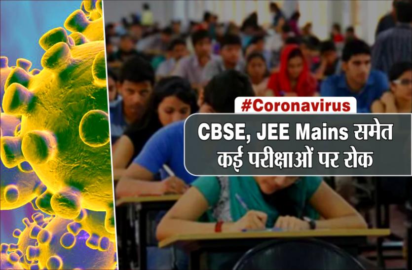 कोरोना वायरस के चलते CBSE, JEE Mains समेत कई परीक्षाएं टलीं, जानिए कब होंगे Exam