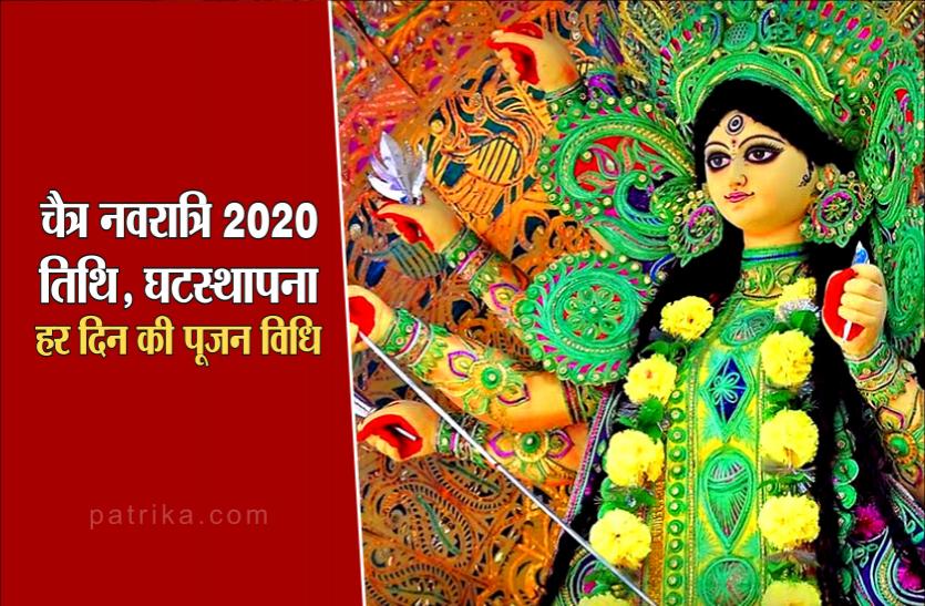 चैत्र नवरात्रि 2020 : देवी मां के नौ रूपों की पूजा कब, कहां , कैसे-जानें हर बात