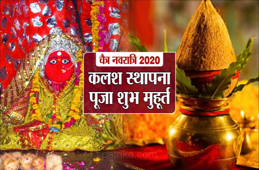 चैत्र नवरात्रि : 2020 में इस सिद्ध योग में होगी माँ दुर्गा की पूजा आराधना